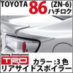 【送料無料】トヨタ86(ZN6)用 TRD リヤサイドスポイラー 全5色【toyota 86】【エアロ】