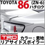 【送料無料】トヨタ86(ZN6)用 TRD リヤサイドスポイラー 素地【toyota 86】【エアロ】