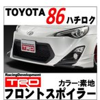 86(ZN6) フロントスポイラー素地 TRD/toyota/トヨタ/エアロ【代引不可】