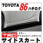 86(ZN6) サイドスカートアイスシルバーメタリック(G1U) TRD/toyota/トヨタ/エアロ( 大型商品 )