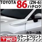 【送料無料】トヨタ86(ZN6)用 TRD カラードフロントフェンダーフィン 全5色【toyota 86】【エアロ】