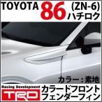 【送料無料】トヨタ86(ZN6)用 TRD カラードフロントフェンダーフィン 素地【toyota 86】【エアロ】