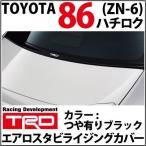 【送料無料】トヨタ86(ZN6)用 TRD エアロスタビライジングカバー つや有りブラック【toyota 86】