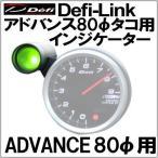 【送料無料】defi タコメーターインジケーター Defi-Link アドバンスメーター80φタコ回転数用【メータ用】