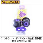 POWERFLEX【パワーフレックス】 BMW MINI R50/52/53用 フロントウィッシュボーン リア(片側)