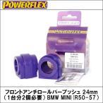 POWERFLEX【パワーフレックス】 BMW MINI R50/52/53/55/57 COOPER S用 フロントアンチ ロールバー(1個)