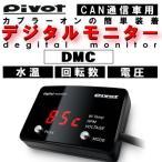 【期間限定】Pivot DMC(赤表示) CAN通信車用 簡易取り付けデジタルメーター  「水温」「回転」「電圧」【DMC】【PIVOT】
