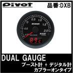 【送料無料】 Pivot(ピボット) DXB デュアルゲージ ブースト計 カプラーオンタイプ