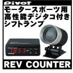 【期間限定】【送料無料】Pivot REV COUNTER【シフトランプ】【回転/タコ】
