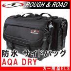 ラフアンドロード 防水 サイドバッグ AQA DRY サイドバッグ 【バイク】【防水】【ラフ&ロード】