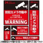 24時間防犯カメラ作動中(赤/黒)バージョン 大判サイズ 5枚シートセット