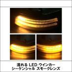流れる LED ウインカー シーケンシャル スモークレンズ 【ビーナス】