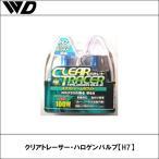 WD(ワイド)クリアトレーサー・ハロゲンバルブ【H7】