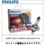 PHILIPS(フィリップス)ハロゲンバルブ エクストリームヴィジョン 3350K