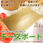 ショッピングまな板 まな板 木 木製 無垢板 抗菌 青森ひば チーズボード 送料無
