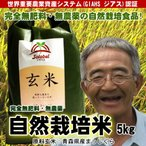完全無肥料無農薬米 青森県産まっしぐら 玄米5kg