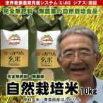 完全無肥料無農薬米 青森県産ほっかりん 玄米10kg