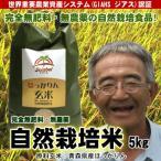 完全無肥料無農薬米 青森県産ほっかりん 玄米5kg