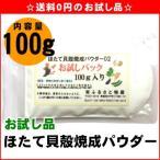 お試し品 ほたて貝殻焼成パウダー 90g (洗濯物の除菌・消臭 野菜くだもの洗い)