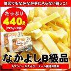 珍味 おつまみ わけあり 送料無 チーズ いか 花万食品 なかよしB級品 カマンベール入り 220g×2袋