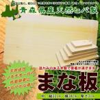 まな板 木 木製 無垢板 抗菌 青森ひば 中サイズ 送料無