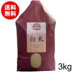 完全無肥料無農薬米 青森県産まっしぐら 白米3kg