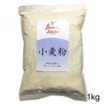 完全無肥料・無農薬 青森県産小麦粉(薄力粉) 1kg