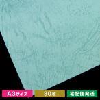 A3サイズレザック66' スカイ(30枚)
