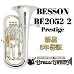 Besson BE2052-2【お取り寄せ】【新品】【ユーフォニアム】【ベッソン】【Prestige / プレスティージュ】【ラージベルモデル】【ウインドお茶の水】