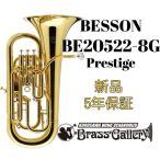 Besson BE20522-8G【お取り寄せ】【ユーフォニアム】【ベッソン】【スティーブン・ミード氏監修モデル】【ゴールドラッカー】【ウインドお茶の水】