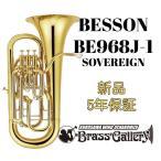 Besson BE968J-1【お取り寄せ】【新品】【ユーフォニアム】【ベッソン】【外囿祥一郎氏監修モデル】【ラッカー仕上げ】【ウインドお茶の水】