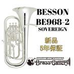 Besson BE968-2【お取り寄せ】【新品】【ユーフォニアム】【ベッソン】【SOVEREIGN / ソヴリン】【ウインドお茶の水】