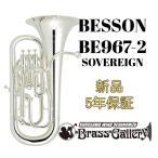 Besson BE967-2【お取り寄せ】【新品】【ユーフォニアム】【ベッソン】【SOVEREIGN / ソヴリン】【ラージベルモデル】【ウインドお茶の水】