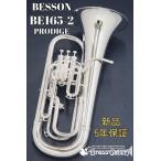 Besson BE165-2【お取り寄せ】【新品】【ユーフォニアム】【ベッソン】【PRODIGE / プロディージュ】【ウインドお茶の水】