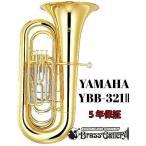 YAMAHA YBB-321II 【チューバ】【B♭管】【スタンダードモデル】【金管楽器専門店】【BrassGalley / ブラスギャラリー】【ウインドお茶の水】
