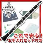 ビュッフェ・クランポン Student clarinet B12
