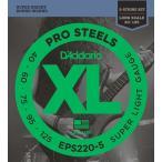 D'Addario EPS220-5 ProSteels Round Wound (ベース弦) ダダリオ  (ネコポス)【ONLINE STORE】
