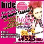 hideのギターコレクション