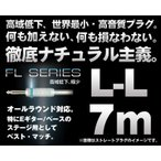 Ex-pro cable FL Series 7m LL 《L型-L型 シールド》【送料無料】【アウトレット特価】