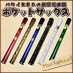 Xaphoon PocketSAX 《ポケットサックス》【送料無料】【正規輸入品】