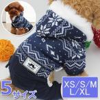 犬 ノルディック 冬服 寒さ対策 ニット セーター つなぎ カバーオール ロンパース 犬の服