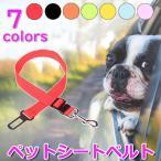 犬 シートベルト 車 グッズ 春 安全 ドライブ ペット用 首輪 ハーネス リード セール ドライブ用品