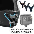 GoPro アクセサリー ヘルメットマウント ゴープロ 8 hero8 MAX バイク 顎 カメラ POV ドラレコ ドライブレコーダー