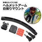 GoPro アクセサリー ゴープロ 8 hero8 MAX ヘルメット アーム 自撮り マウント バイク BMX モトクロス バックル ツノ