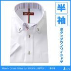 ショッピングクールビズ ワイシャツ 半袖 メンズ クールビズ カッターシャツ 形態安定 P-74 ビジネス カジュアル 形状記憶
