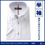 ショッピングクールビズ ワイシャツ 半袖 メンズ クールビズ カッターシャツ 形態安定 Q-84 ビジネス カジュアル 形状記憶 スリム