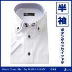 ショッピングクールビズ ワイシャツ 半袖 メンズ クールビズ カッターシャツ 形態安定 Q-85 ビジネス カジュアル 形状記憶 スリム