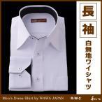 メンズ長袖白無地ワイシャツ(ジャパンフィット・レギュラーカラー) R-W-2 ブラック カッターシャツ・Yシャツ