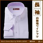 メンズ長袖白無地ワイシャツ(ジャパンフィット・ボタンダウン) BD-X-5 パープル カッターシャツ・Yシャツ