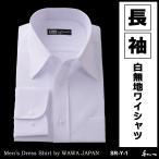 メンズ長袖白無地ワイシャツ(スリムタイプ・レギュラーカラー) SR-Y-1 ホワイト カッターシャツ・Yシャツ・細身